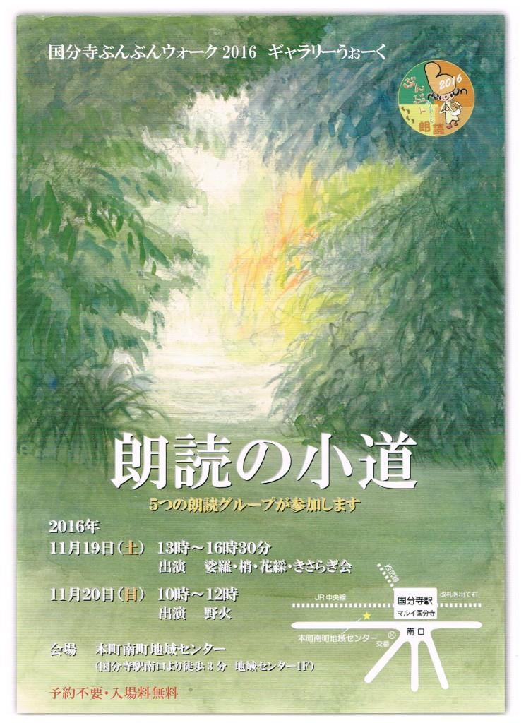 kozue20161012