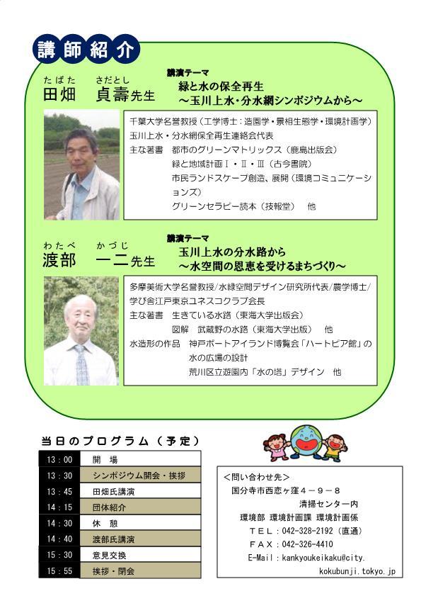 %e2%98%85h29kankyou_page0002