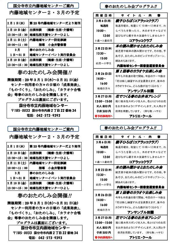 29年2月配布表春のおたのしみ会290114_page0001